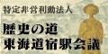 NPO 歴史の道 東海道宿駅会議